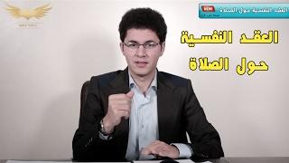 getlinkyoutube.com-العقد النفسية حول الصلاة لكل المسلمين - أمين صبري