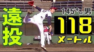 getlinkyoutube.com-軟式野球で遠投118m!145キロ右腕・前沢力投手が優勝|2015遠投大会|全国軟式野球ストロングリーグ草野球大会