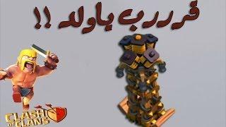 getlinkyoutube.com-تجربة الكهرب لفل 8 قررب ياولد !! clash of clans hidden tesla level 8