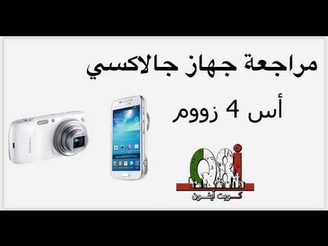 مراجعة جهاز سامسونج جالاكسي أس 4 زووم ||  Samsung Galaxy S 4 Zoom