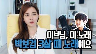 김이브님♥내가 박보검 좋아한다는데 너네 왜 그래!?