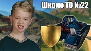 getlinkyoutube.com-БЕССМЕРТНЫЙ ТАНК • Школо ТО №22
