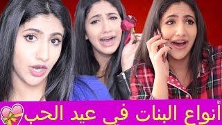 getlinkyoutube.com-أنواع البنات في الحب !! | Types of Girls on Valentine 's Day