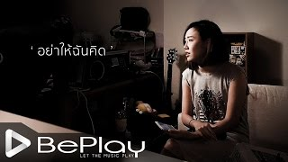 getlinkyoutube.com-อย่าให้ฉันคิด - Room39 [BePlay Cover by Jom Kochaporn]