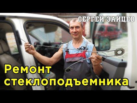 Ремонт Стеклоподъемника Своими Руками от Сергея Зайцева
