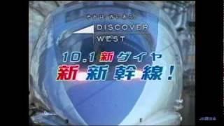 getlinkyoutube.com-JR西日本 新新幹線ダイヤ改正 2003