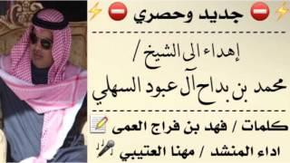getlinkyoutube.com-مهنا العتيبي - في محمد بن بداح آل عبود السهلي