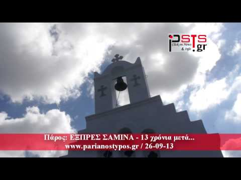 psts.gr: Πάρος