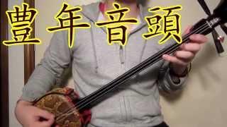 getlinkyoutube.com-【三線】 豊年音頭