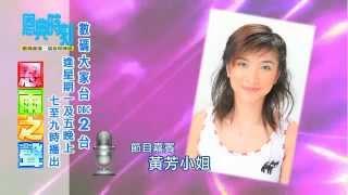 getlinkyoutube.com-《恩典時刻 - 恩雨之聲》第卅四集 - 黃芳小姐 (數碼電台節目重溫)