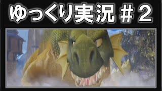 getlinkyoutube.com-【DQH ゆっくり実況】ドラゴンクエストヒーローズ#2 ドラゴン戦