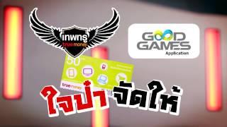 getlinkyoutube.com-บัตรเก่า ทรู มันนี่ ทุกใบมีค่า อย่าทิ้ง! Good Games ใจป๋าจัดให้ รับทุกวัน ฟรี! ทุกวัน