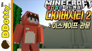 getlinkyoutube.com-파라오의 신전!! [다이버시티 2: 이스케이프 관문] - Diversity 2 - 마인크래프트 Minecraft [도티]