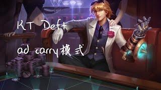 【韓服6.24】KT Deft伊澤瑞爾開啟AD CARRY模式 屌虐菁英場