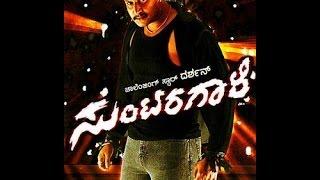 getlinkyoutube.com-Suntaragali – ಸುಂಟರಗಾಳಿ   Kannada Full HD Movie   Darshan, Rakshitha   New Latest Kannada Film