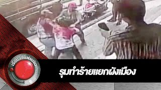 getlinkyoutube.com-รุมทำร้ายแยกผังเมือง เรื่องจริงผ่านจอ