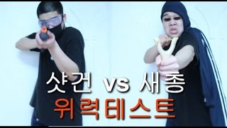 """""""샷건 vs 새총 수박관통하기""""(위력테스트) - 스팀보이(BB shot gun vs Sling)"""