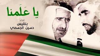 getlinkyoutube.com-بلقيس و حسين الجسمي - يا علمنا (النسخة الأصلية) | Balqees & Hussain Al Jasmi