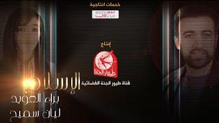 getlinkyoutube.com-الإسلام - براء وليان | طيور الجنة