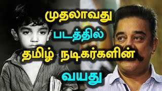Tamil Actors Age at First Movie When They Entered to Tamil Film Industry #tamilactors