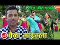 New Teej Song 2074 | Baina maramla - Khuman Adhikari & Pabitra Sartuge Magar Ft. Prakash & Ritu