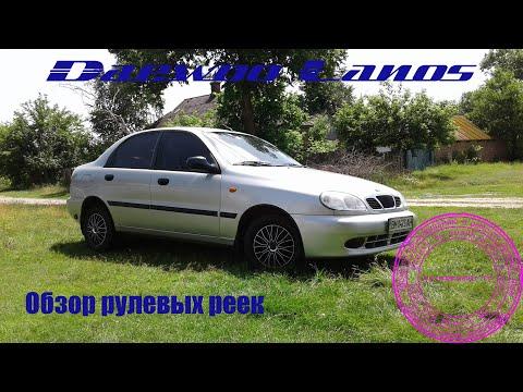 Обзор рулевых реек Daewoo Lanos