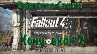getlinkyoutube.com-Прохождение Fallout 4 [Концовка за Братство Стали, Альтернативная Концовка с сыном ] [Все концовки]
