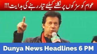 Dunya News Headlines 6 PM - 8 January 2017