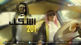 """#صاحي : """"أشكل"""" 201 - المسؤول الذي أبكى الملايين بعودته !"""