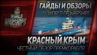 getlinkyoutube.com-Гайды и обзоры #86: Красный Крым.
