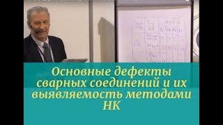 #НК_Основные дефекты сварных соединений и их выявляемость методами НК (к.т.н. Маслов Б.Г.)