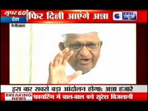 Anna Hazare : To start protest in Ramlila Maidan soon.