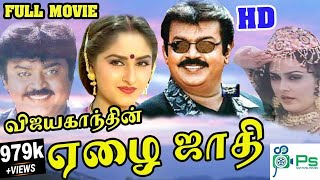 getlinkyoutube.com-Ezhai Jaathi -Vijayakanth ,Jayapratha, In Super Hit Tamil Full Movie