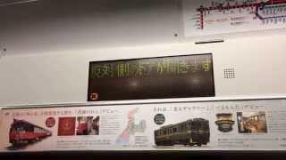 getlinkyoutube.com-【更なるつぎはぎ!?】常磐線E231系 車内放送更新 (上野到着前)