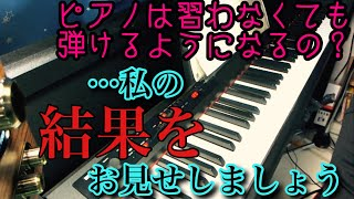 getlinkyoutube.com-結論 ピアノは習わなくても弾けるようになる。【質問大歓迎!】コードを知れば2倍楽になる