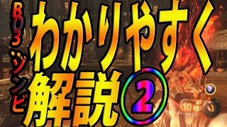 getlinkyoutube.com-【BO3:ゾンビ】アポシコン・ソード 入手方法 強化方法をわかりやすく解説!