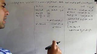getlinkyoutube.com-تصحيح التمرين 1  -المعادلات والمتراجحات والنظمات- الجهوي 2014  ثالثة اعدادي الرياضيات