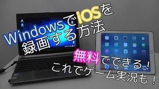 getlinkyoutube.com-【無料】WindowsでiOSを録画する方法