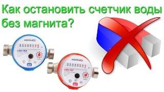 getlinkyoutube.com-Как остановить счетчик воды без магнита
