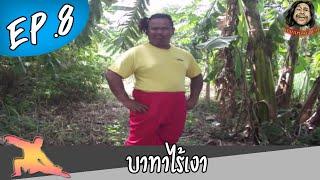 getlinkyoutube.com-น้าแดง ฝึกวิชา บาทาไร้เงา