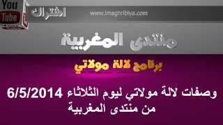 getlinkyoutube.com-وصفات لالة مولاتي ليوم الثلاثاء 6/5/2014 من منتدى المغربية
