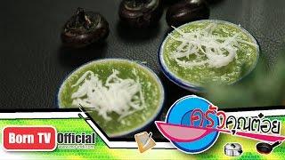 getlinkyoutube.com-ขนมแห้วโบราณ ร้านบ้านเรือนเพ็ญขนมไทย 22 ก.พ.60 (2/2) ครัวคุณต๋อย