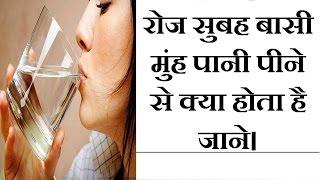 getlinkyoutube.com-रोज सुबह बासी मुंह पानी पीने से क्या होता है जाने। HEALTH TIPS IN HINDI