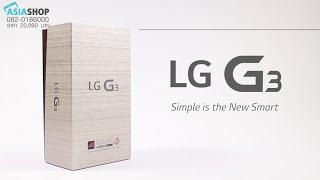 getlinkyoutube.com-ร้านขายมือถือ - รีวิว LG G3
