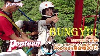 getlinkyoutube.com-バンジージャンプ!まえのん編~Popteen夏合宿!!2014