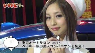 getlinkyoutube.com-「ベッキー似?」な美人コンパニオンを東京オートサロンで見つけた!