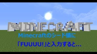 getlinkyoutube.com-Minecraftのシード値に FUUUU! と入力すると...