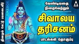 getlinkyoutube.com-Sivalaya Dharisanam - Song of Lord Shiva - Tamil Devotional Songs