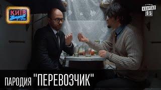 getlinkyoutube.com-Пародия - Перевозчик | Вечерний Киев 2015