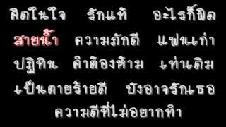 getlinkyoutube.com-รวมเพลงอกหัก  ลาบานูน